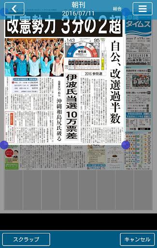免費下載新聞APP|沖縄タイムス 電子版 app開箱文|APP開箱王
