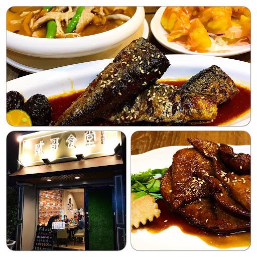 辛苦一整天,藉由[貳哥食堂]簡單而美味,化骨醬燒秋刀魚、香煎嫩豬肝,美食輕易打敗了勞累!