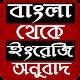 translation bangla to english- ট্রান্সলেশন Download on Windows