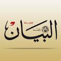 Albayan - Logo