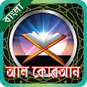 কুরআন শরীফ or quran sharif bangla icon