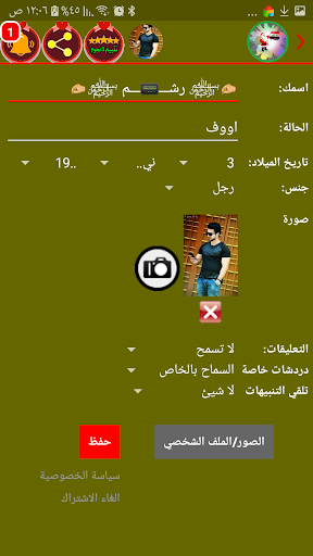 شات غرام العراق screenshot 1