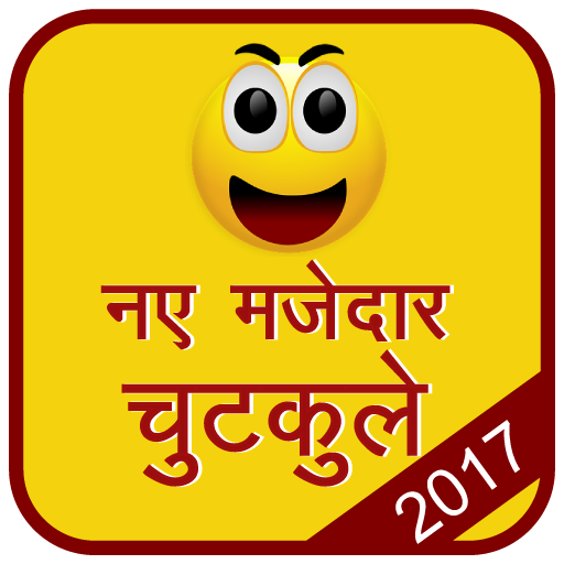 Hindi Jokes Chutkule 2017