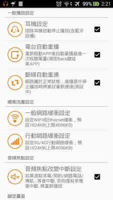 LaZiO Radio , Stations - screenshot