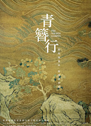 The Golden Hairpin China Web Drama