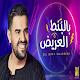 Download Hussain Al Jassmi - Bel Bont El3areedh 2021 For PC Windows and Mac