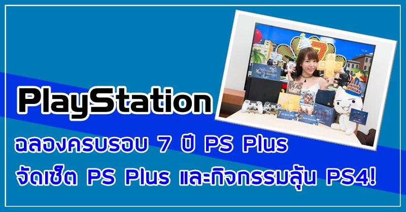 [PlayStation] ฉลองครบรอบ 7 ปี PS Plus …จัดชุดพิเศษ พร้อมกิจกรรมลุ้น PS4!