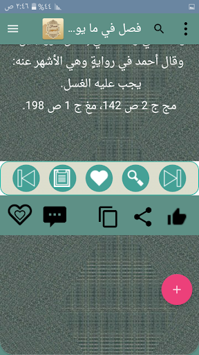 موسوعة مسائل الجمهور في الفقه الإسلامي screenshot 7