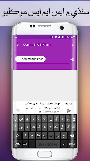 Easy Sindhi Keyboard - u0633u0646u068cu064a Apk apps 4