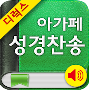 App Icon for Deluxe 아가페성경찬송[갤럭시노트] App in Czech Republic Google Play Store