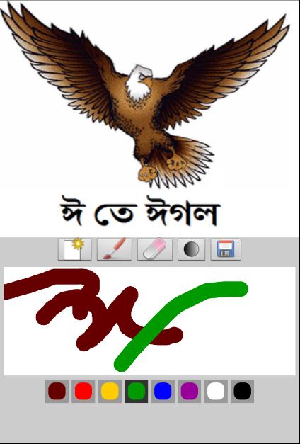 Download BANGLA BORNOMALA by Team Binary APK latest version