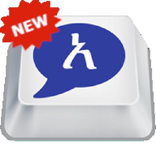 Agerigna Amharic Keyboard - የመጀመሪያው ነጻ የአማርኛ
