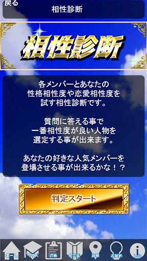 クイズ&相性診断for Kis-My-Ft2~キスマイ検定~ screenshot 4