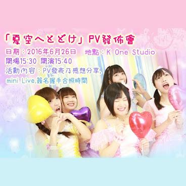 夏空へとどけ PV發佈會(連即影即有合照/單人照一張)