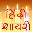 Shayari Hindi शायरी 2020 icon