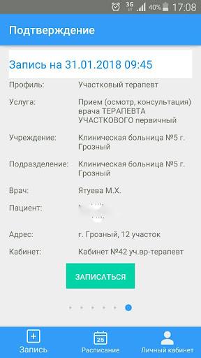 Личный кабинет пациента (ЧР) screenshot 6
