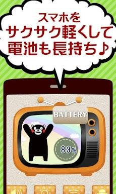 くまモンの電池長持ち節電アプリ無料のおすすめ画像1