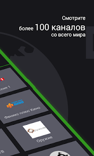 SPB TB World – онлайн ТВ без границ Screenshot
