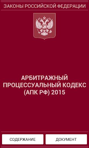 АПК РФ 2015 бспл
