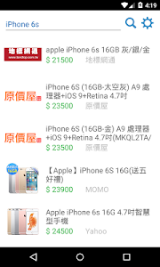 SurPrice 智慧比價網 screenshot 1