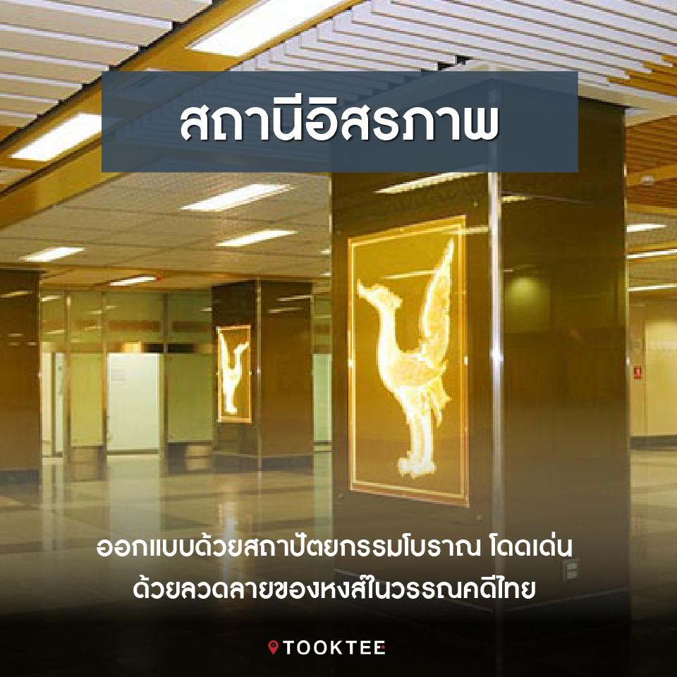 รูปบทความ : สถานีรถไฟฟ้าที่สวยที่สุดในประเทศไทยที่กำลังจะเปิดให้ทดลองใช้