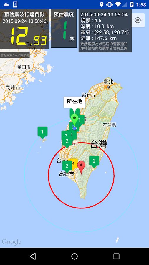 KNY 台灣天氣 Taiwan Weather- screenshot