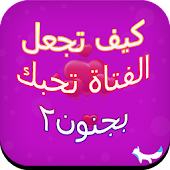 Kayfa to7iboka lfatat 2 2015