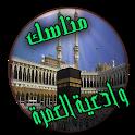 مناسك وادعية العمرة 2019 icon