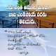 Download 10000+ Telugu Quotes Thoughts Garden For PC Windows and Mac