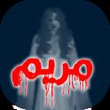 لعبة مريم والأشباح icon