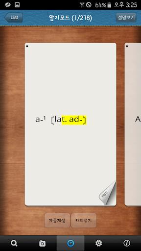 Prime French-Korean Dictionary screenshot 6