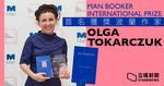 波蘭女作家 Olga Tokarczuk 獲布克國際獎 曾因敢言收死亡威脅 政府冷待