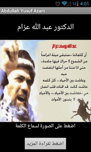 عبدالله عزام