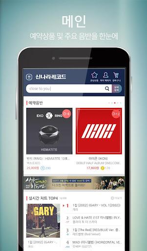 玩免費購物APP|下載신나라레코드 app不用錢|硬是要APP
