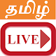 Download Tamil News Live TV For PC Windows and Mac