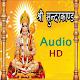 Sunderkand audio-HD Download on Windows
