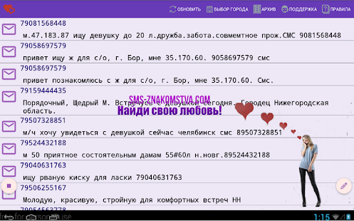 SMS знакомства- screenshot thumbnail