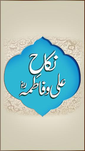 Nikkah ali o fatima R.A