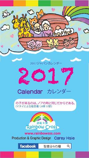 2017 Japan Calendar 日本カレンダー