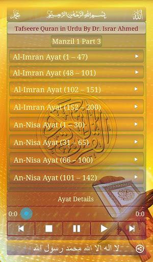 Tafseer-e-Quran 1-3