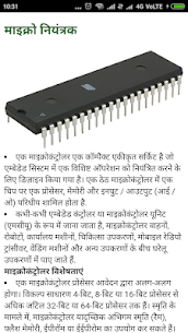 Learn Electronics(Hindi) App Download For Android 1