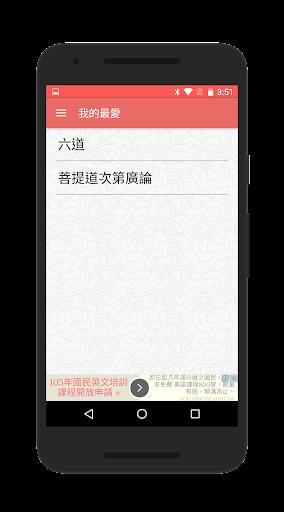 玩免費書籍APP|下載掌中佛学辞典 app不用錢|硬是要APP