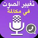برنامج تسجيل وتغير الصوت icon