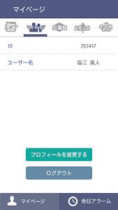追憶アプリ screenshot 1