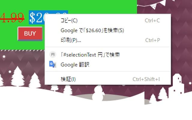 search 円