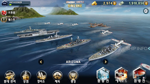 WARSHIP BATTLE ONLINE 0.5.5 screenshots 13