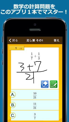 数学トレーニング(中学生の数学 検定 計算勉強アプリ)
