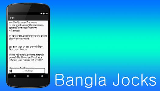 বাংলা জোকস screenshot 1