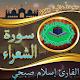 سورة الشعراء بصوت القارئ اسلام صبحي بجودة عالية Download on Windows