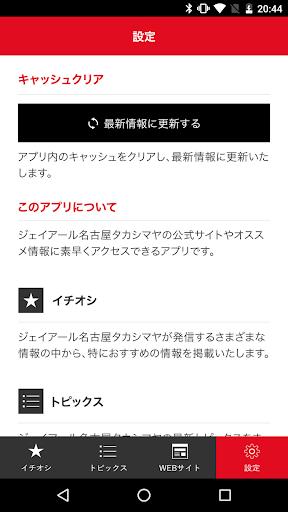 u30b8u30a7u30a4u30a2u30fcu30ebu540du53e4u5c4bu30bfu30abu30b7u30deu30e4 for Android 1.7 Windows u7528 2